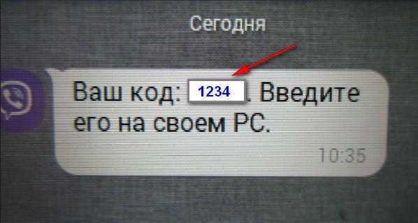 смс код для Вибре