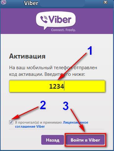 ввод кода Вибер