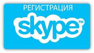 registratsya-v-skype