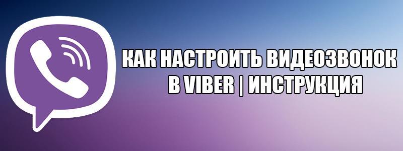 Видеозвонок в Viber