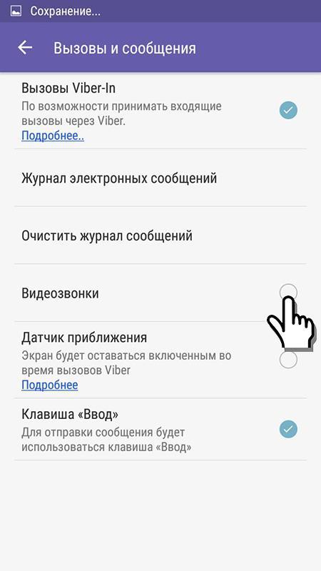 Видеозвонок Viber 3