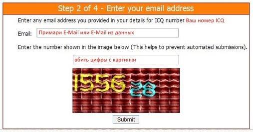 icq забыл пароль