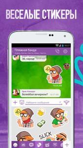 skachat-viber-dlya-android