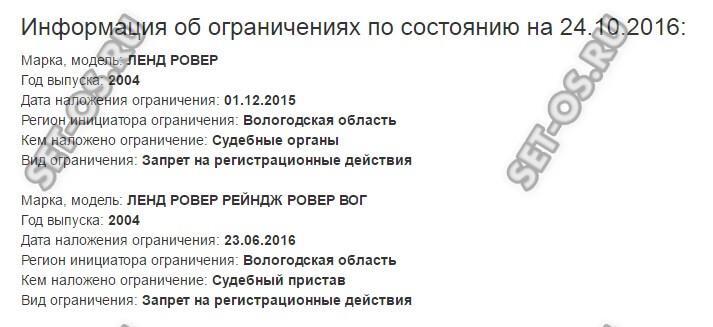 информация о аресте ограничения и дтп автомобиля