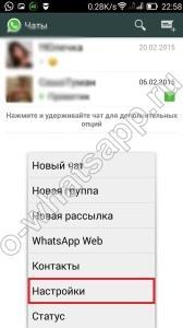 Как перенести чат в WhatsApp?