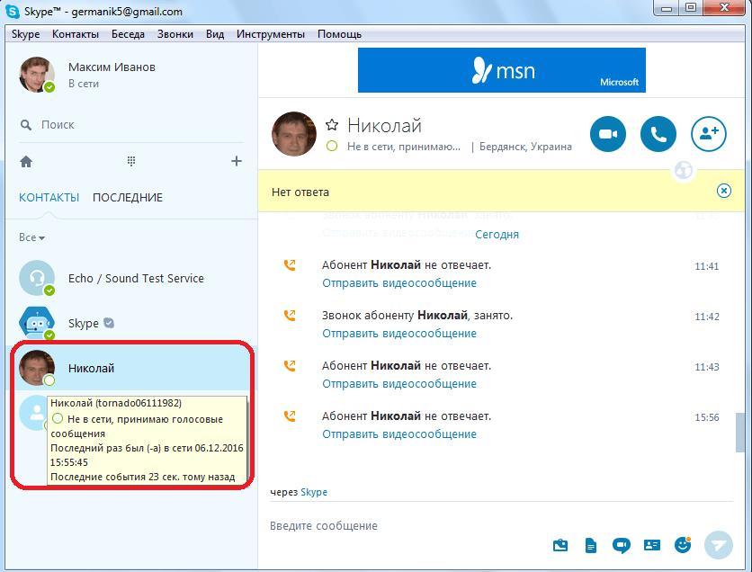 Пользователь не в сети в Skype