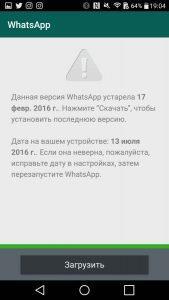 Шифрование только с обновлением. Сообщения шифруются только в том случае, если оба собеседника обновили свои приложения до последней версии.