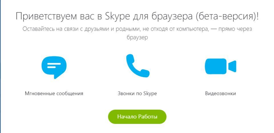 skype-web-nachalo-raboty