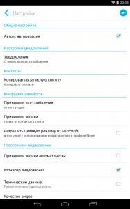 Skype (Скайп) - скачать на планшет Android бесплатно на русском языке