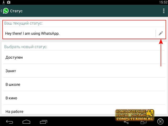как в whatsapp изменить статус