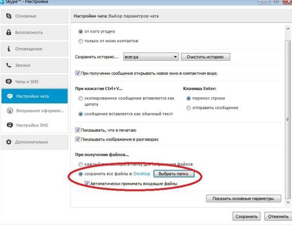 Как сделать перенос строки в скайп