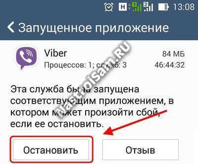 как исправить ошибку android.process.acore