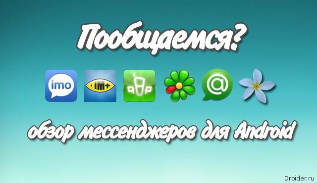 Большой обзор: мессенджеры для Android