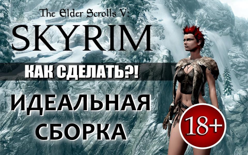 skyrim скачать торрент с модами 18