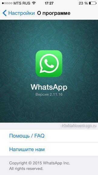 Версия вашего приложения WhatsApp