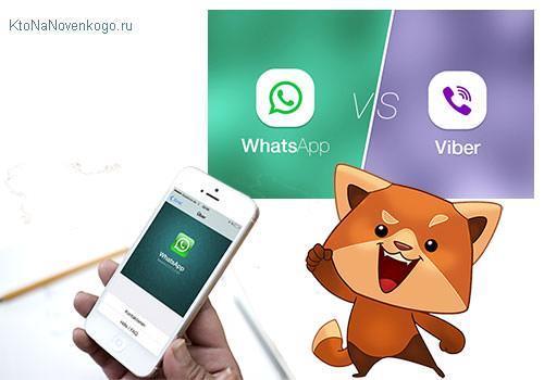Viber (Вайбер) и WhatsApp (Вацап) - что это такое