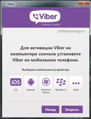 Активация вайбера через мобильное приложение
