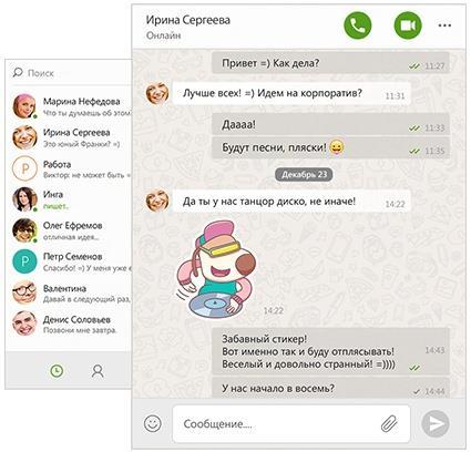 Скачать новую ICQ для Windows