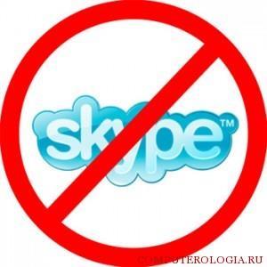 Сбои в Skype