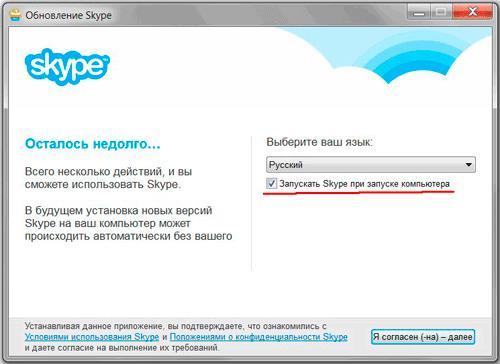 Skype - начало установки