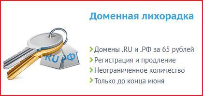 Домены по 65 рублей до 30 июня 2017