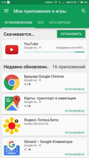 Ожидание сети Wi Fi в Google Play