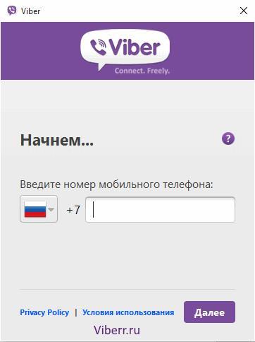 как-установить-viber-на-компьютер