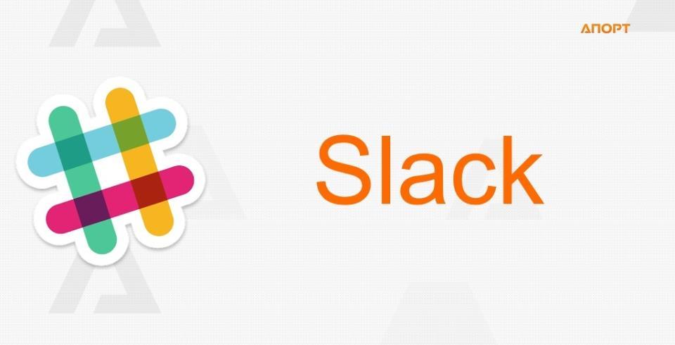 Альтернатива Скайпу - Slack