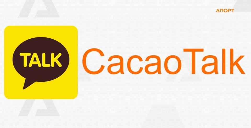 Альтернатива Скайпу - CacaoTalk
