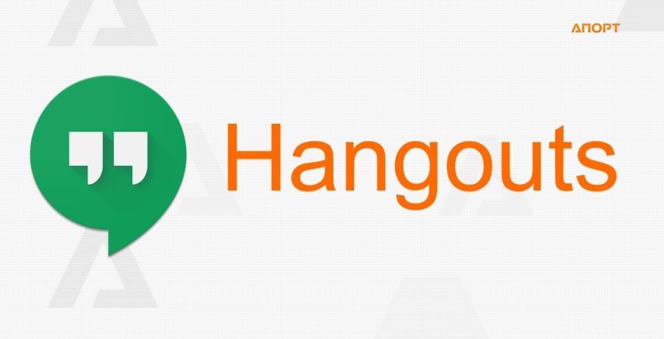 Альтернатива Скайпу - Hangouts