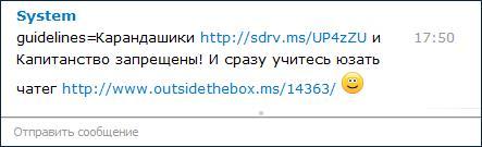 Управление группами в Skype
