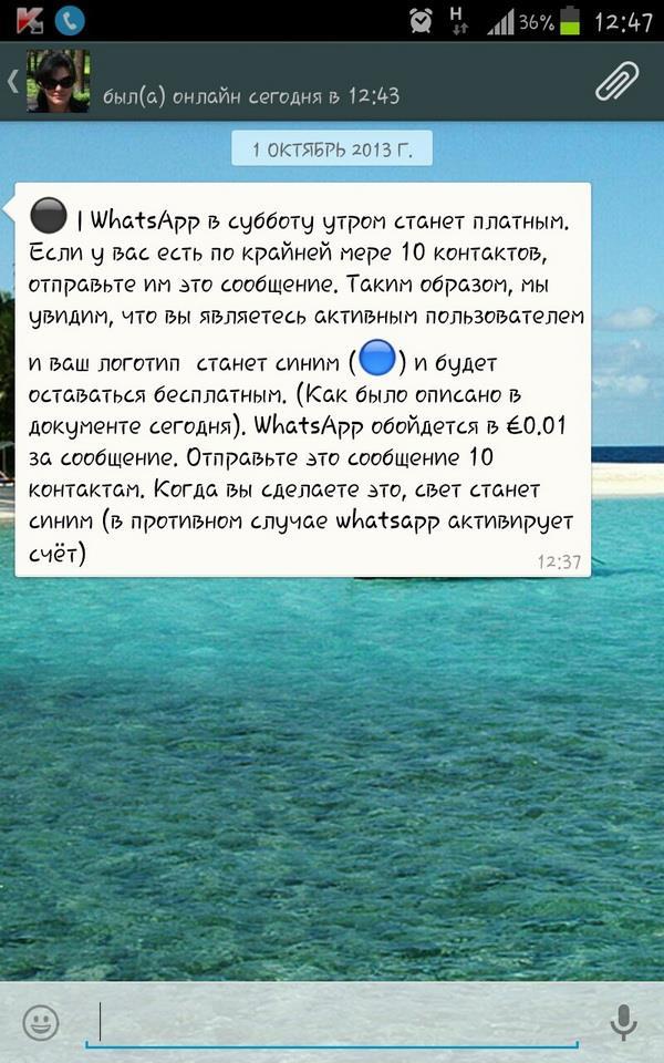 2013 10 01 whatsapp