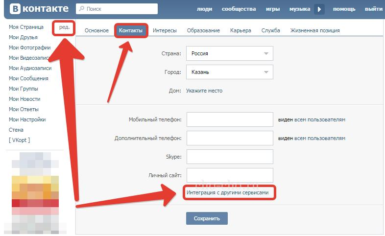 как сделать ссылку в инстаграме на вконтакте