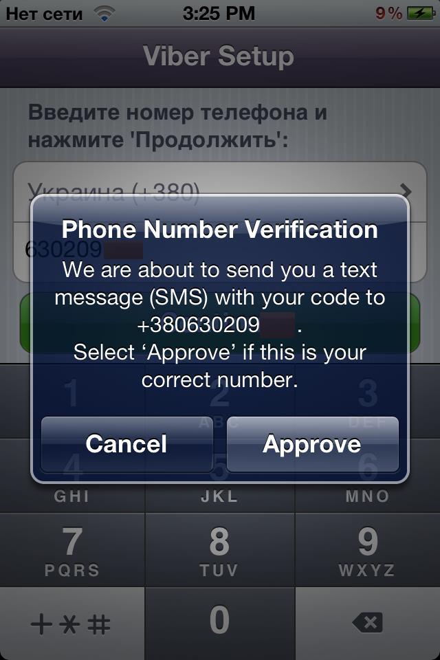 Проверка номера телефона