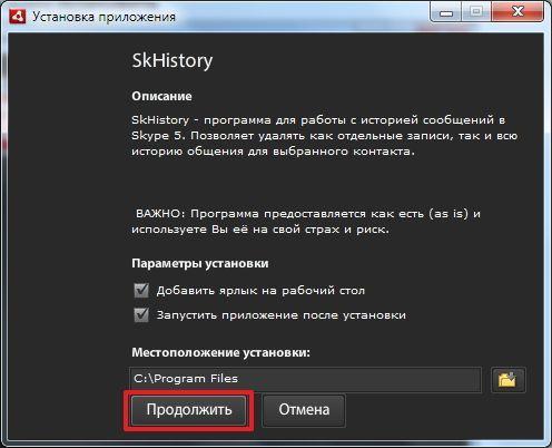 SkHistory установка 2