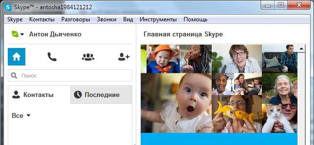 Нет контактов в Skype
