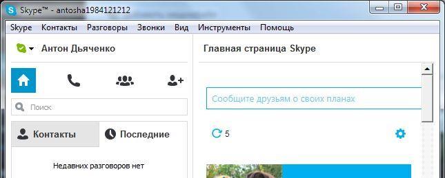История в Skype очищена