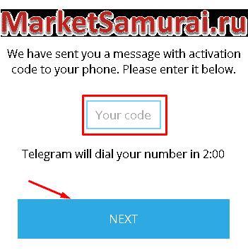 Указано поле ввода кода верификации в системе Telegram