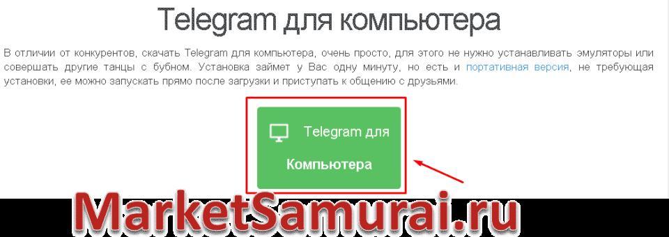 Кнопка для скачивания мессенджера Telegram