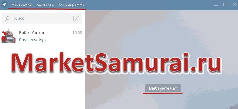 Меню мессенджера на русском языке