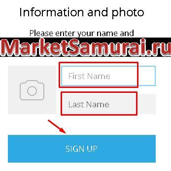 Указаны поля ввода имени и фамилии в системе Telegram