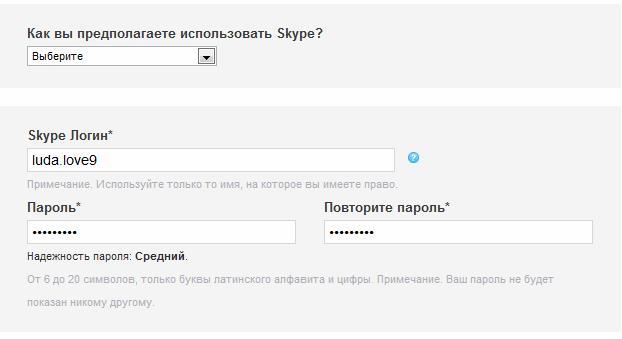 дата рождения при регистрации skype не обязательна
