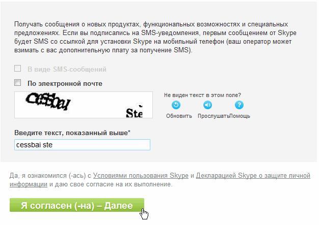 для регистрации skype нажмите большую кнопку зеленого цвета