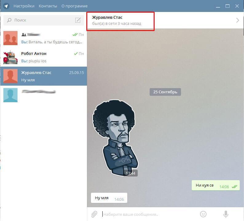 Как заблокировать в телеграмме пользователя на компьютере