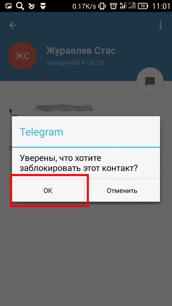 Как заблокировать контакт в Telegram