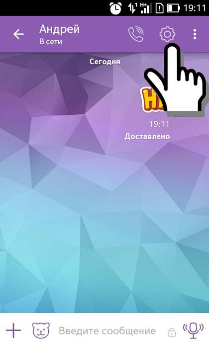 Как создать чат в Viber 1