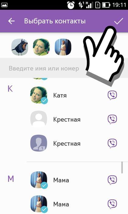 Как создать чат в Viber 3