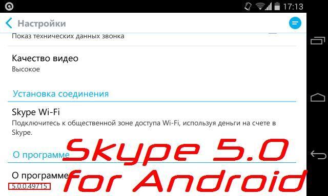 скачать Skype 5.0 Android