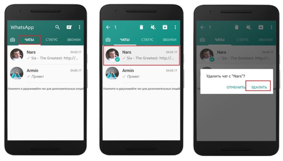 Как очистить сообщения в WhatsApp?