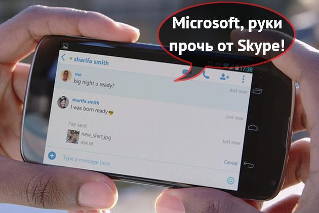 Обновленный Skype для Android: рюшечки - да, нововведения - нет